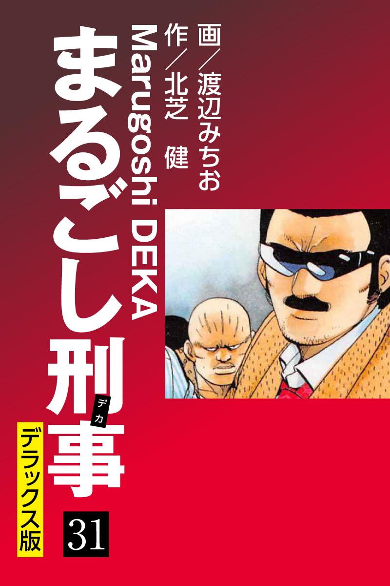 まるごし刑事 デラックス版(第31巻)