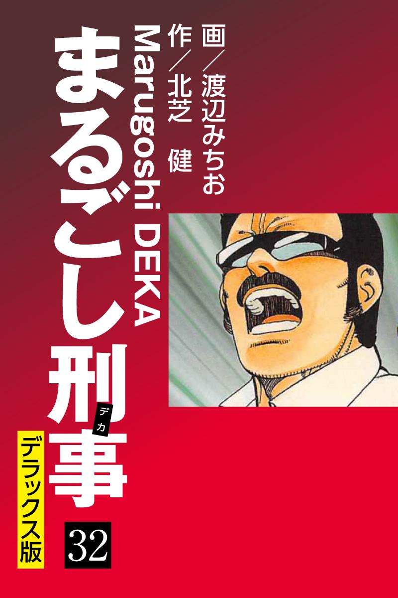 まるごし刑事 デラックス版(第32巻)