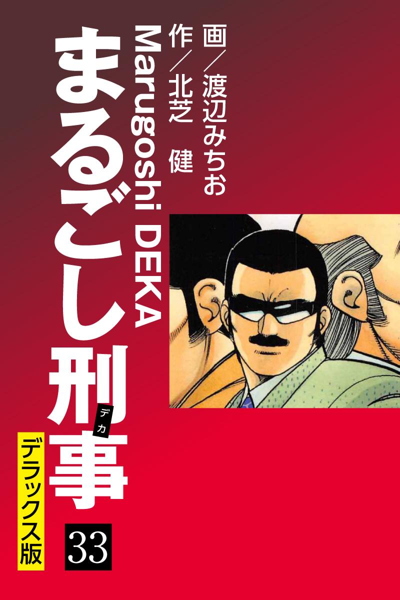 まるごし刑事 デラックス版(第33巻)