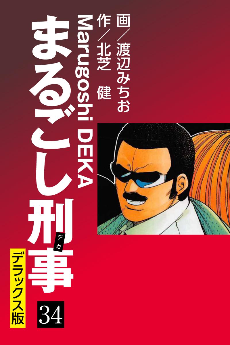 まるごし刑事 デラックス版(第34巻)