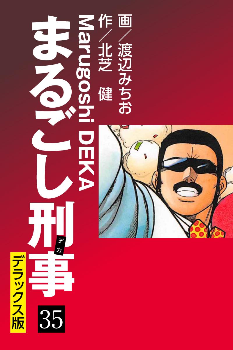 まるごし刑事 デラックス版(第35巻)