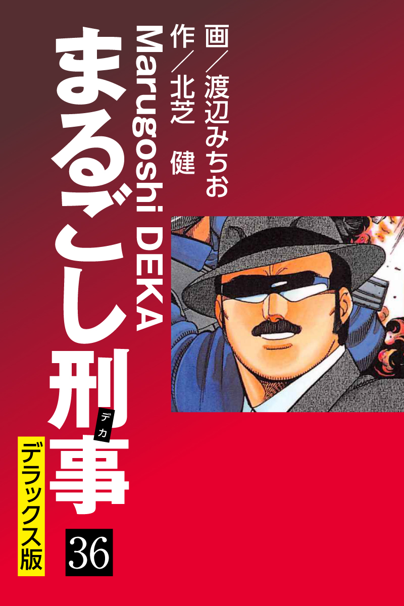 まるごし刑事 デラックス版(第36巻)