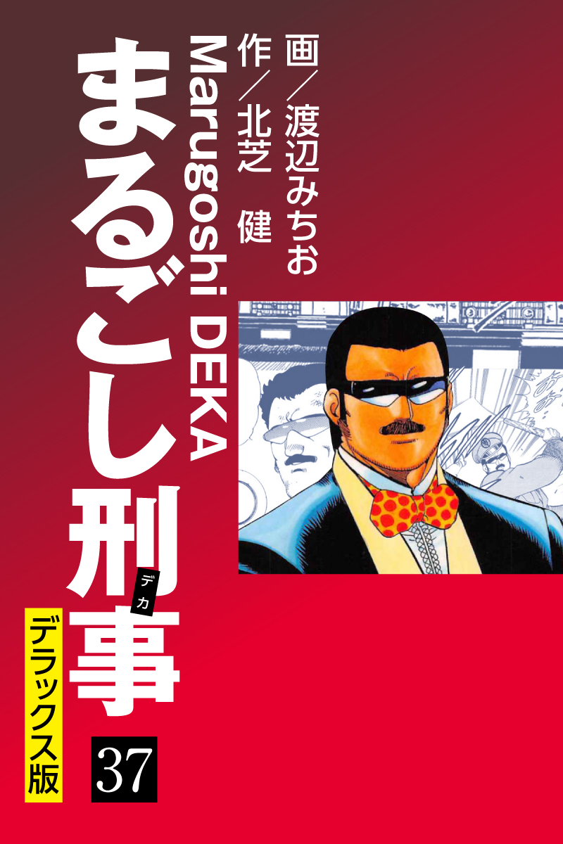 まるごし刑事 デラックス版(第37巻)