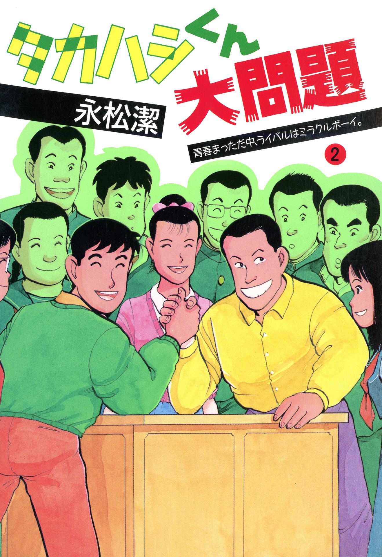 タカハシくん大問題(第2巻)
