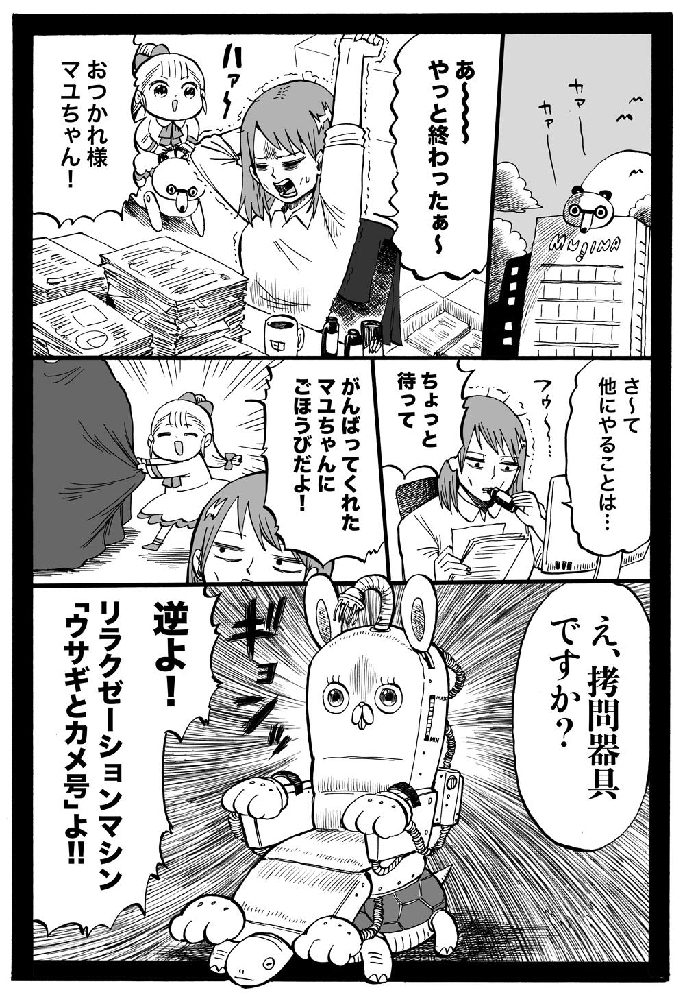 幼女社長(ごほうび)