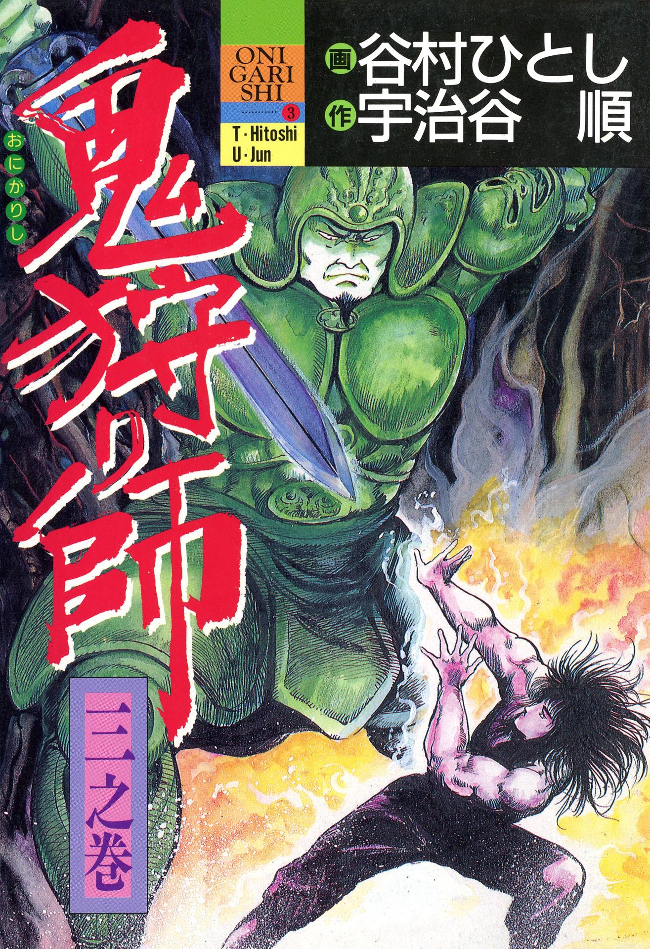 鬼狩り師(第3巻)