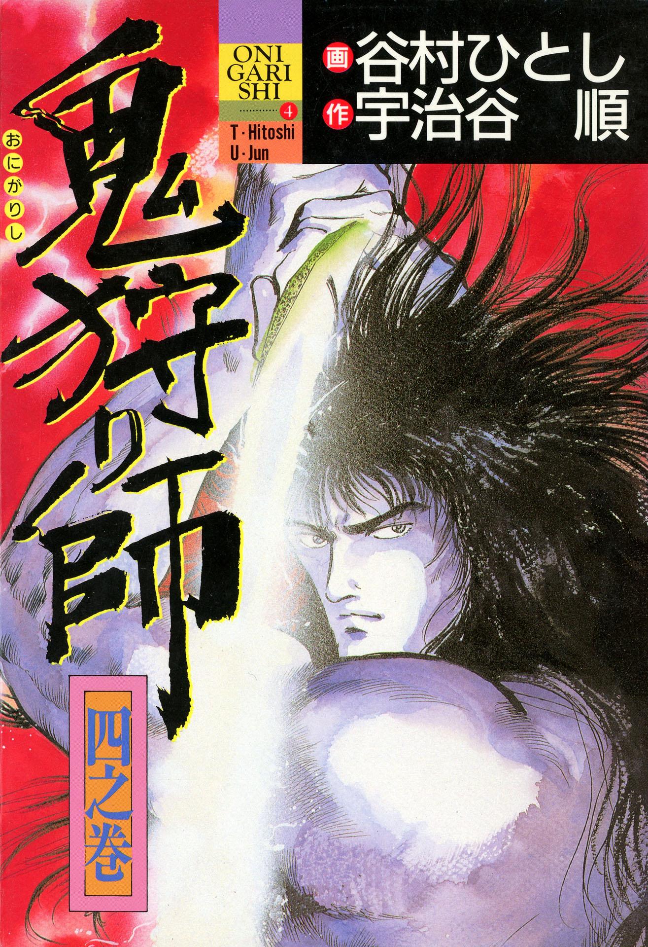 鬼狩り師(第4巻)