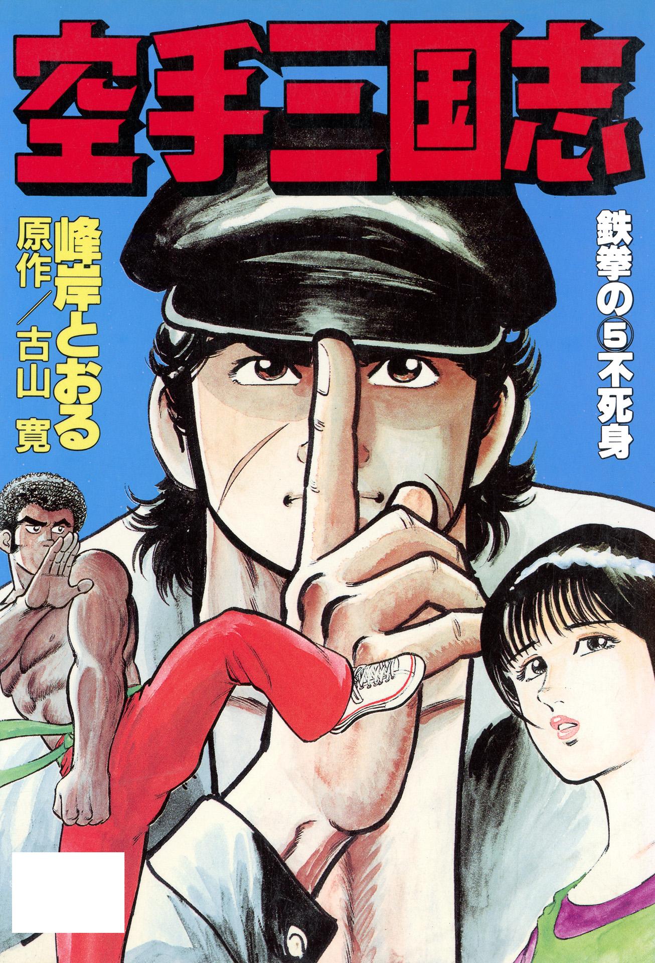 空手三国志(第5巻)
