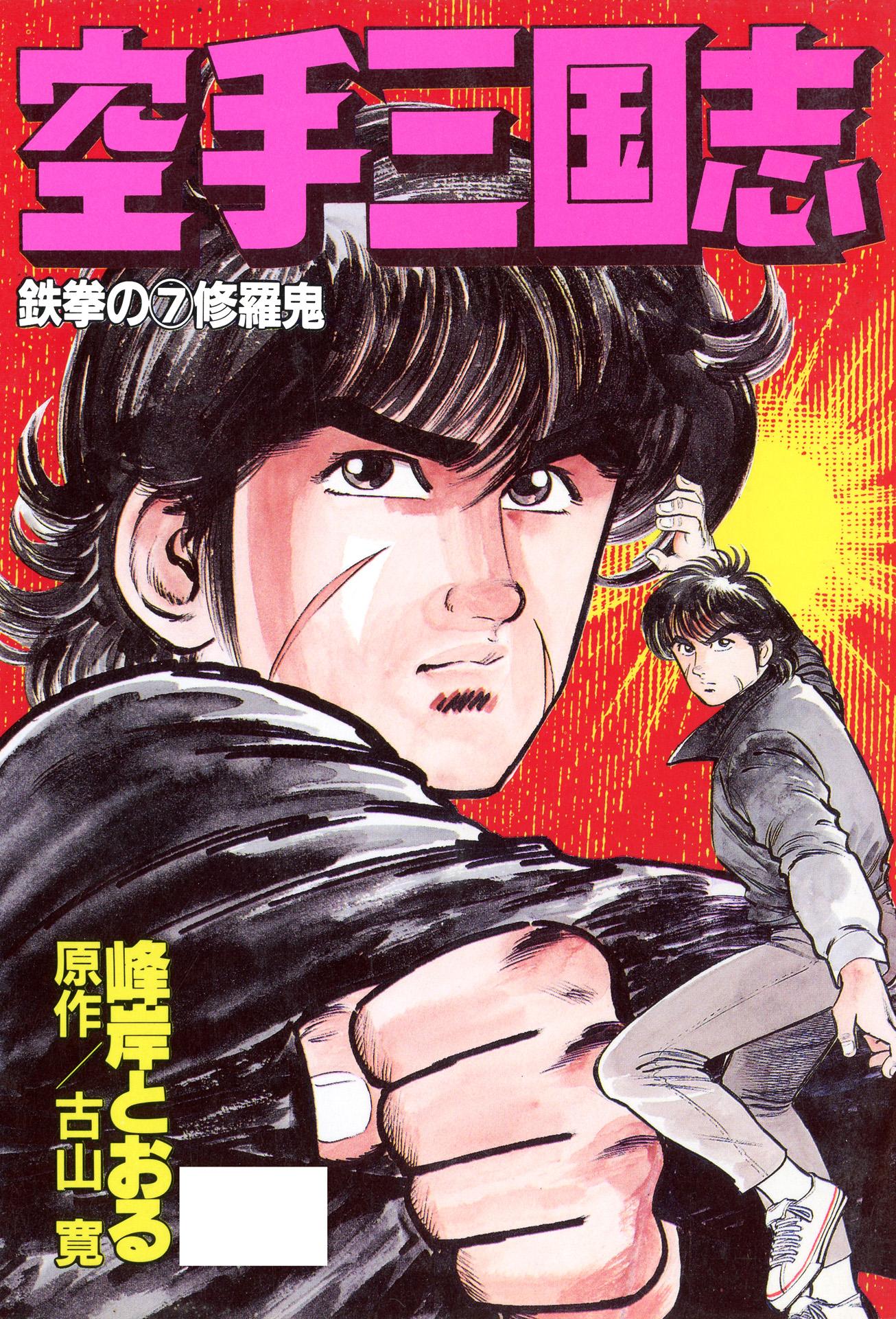 空手三国志(第7巻)
