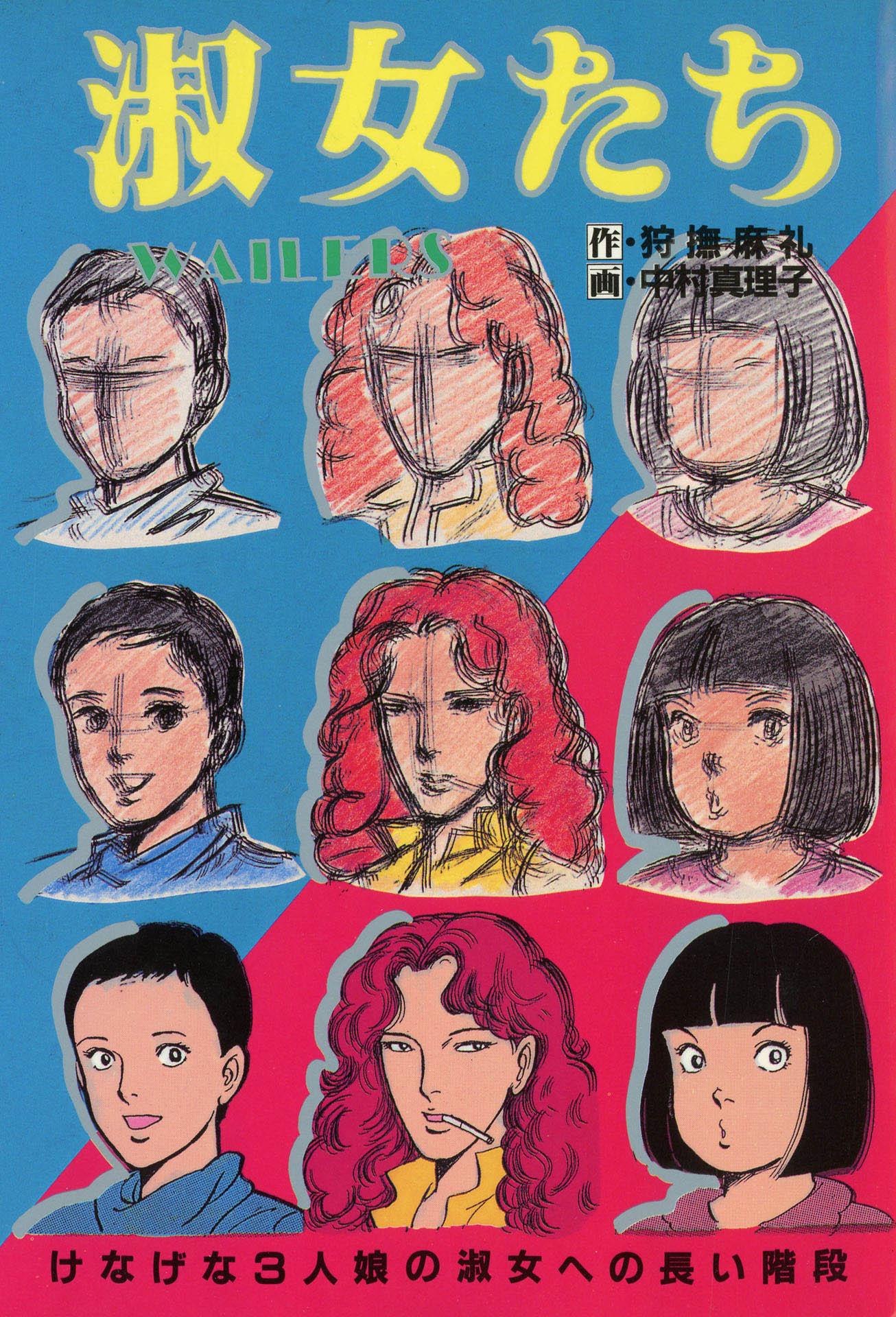 淑女たち(第1巻)