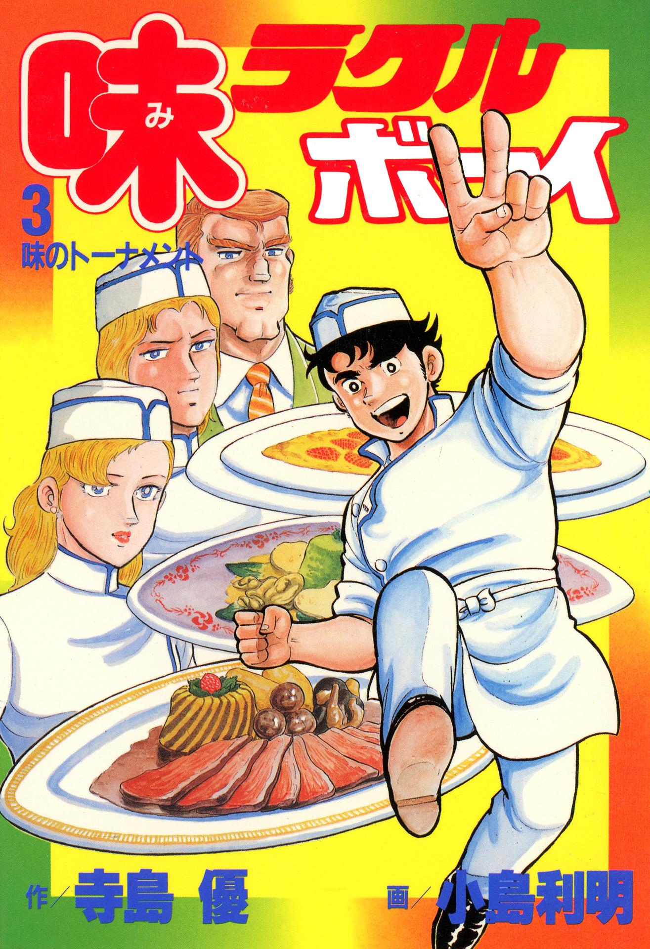 味ラクルボーイ(第3巻)