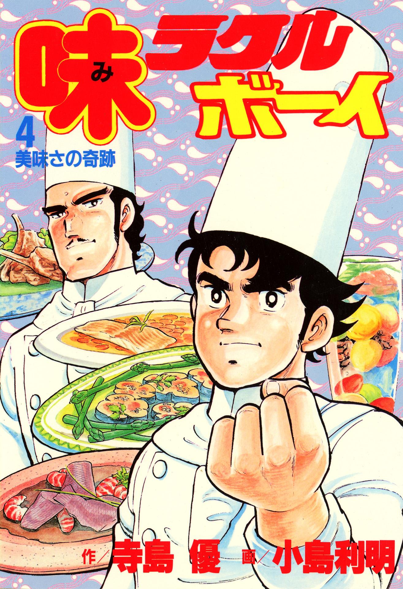 味ラクルボーイ(第4巻)