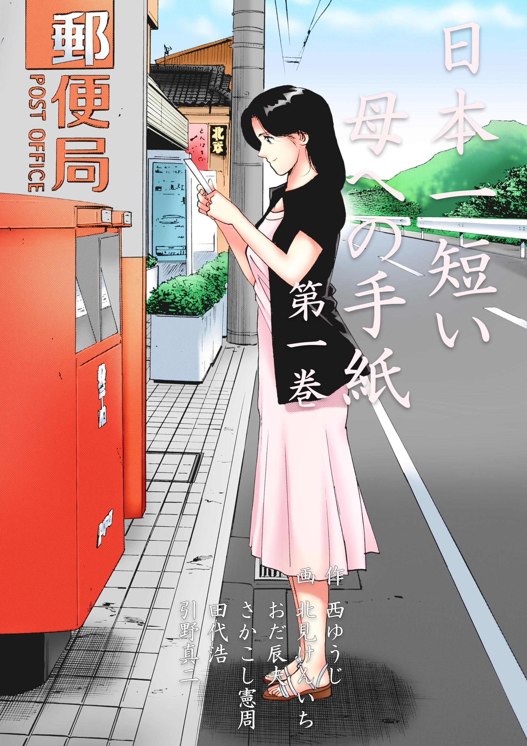 日本一短い母への手紙(第1巻)
