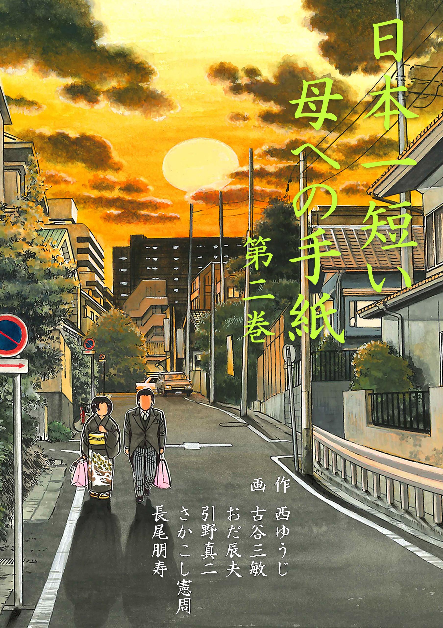日本一短い母への手紙(第2巻)