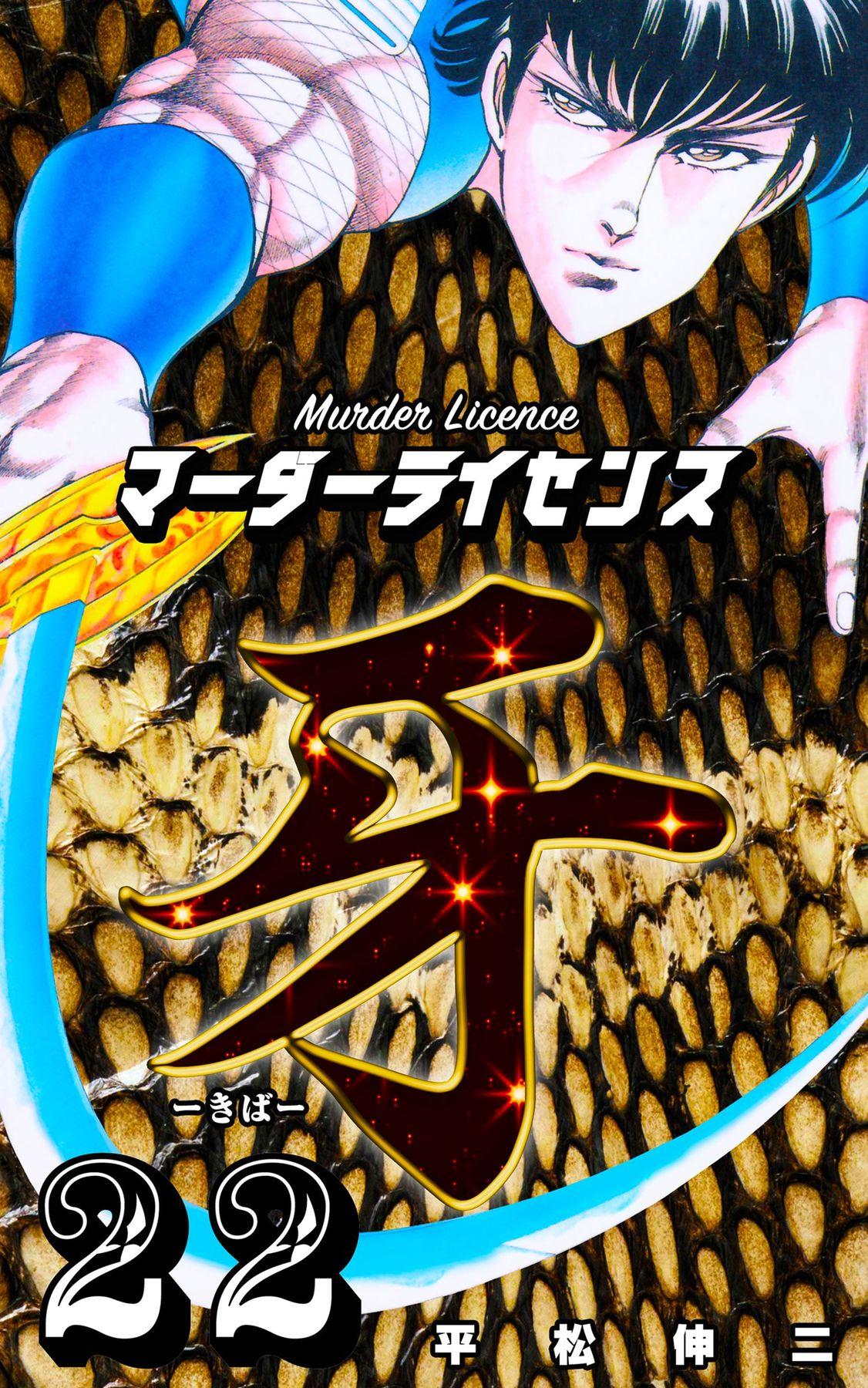 マーダーライセンス牙(第22巻)