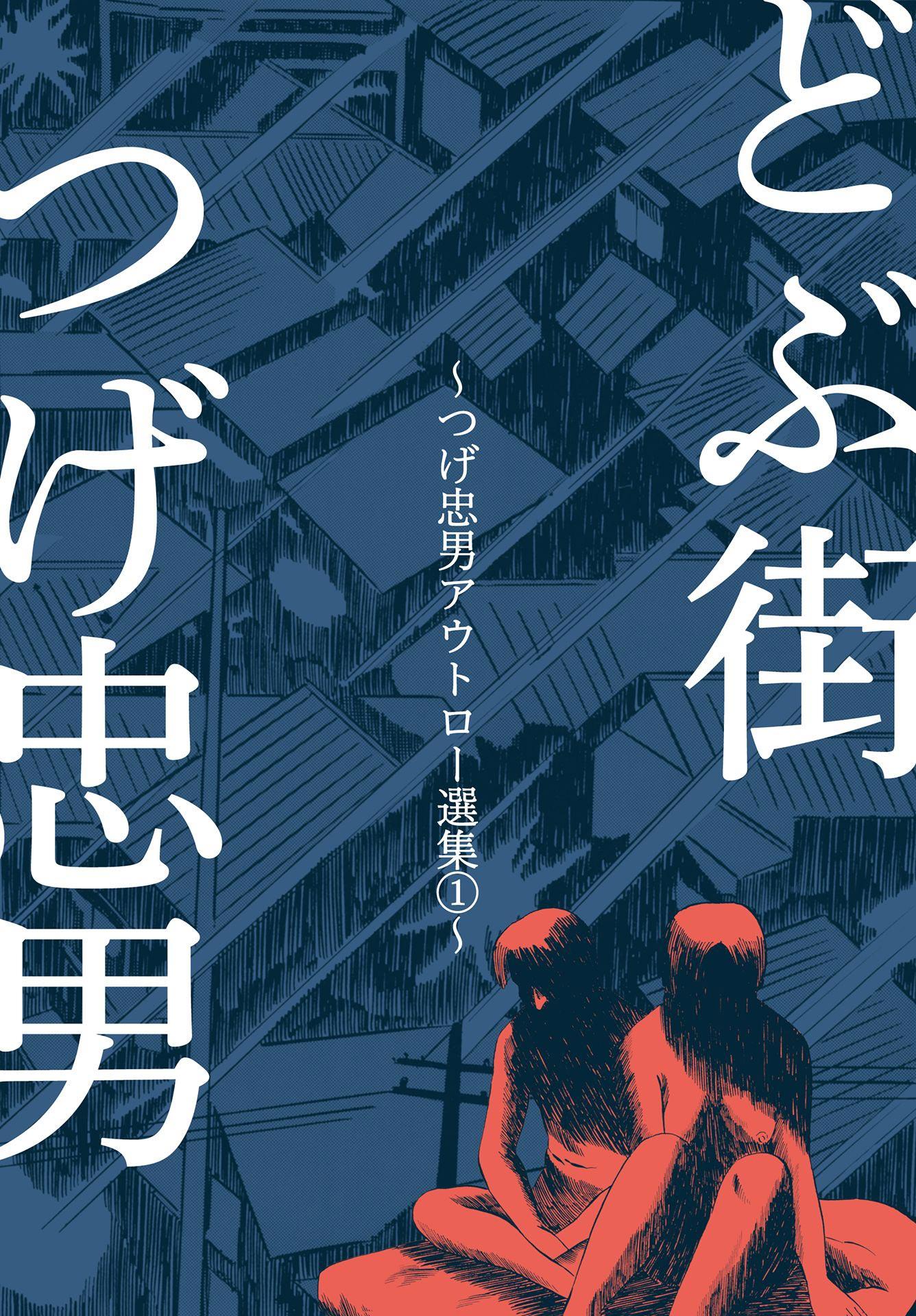 つげ忠男アウトロー選集(第1巻)