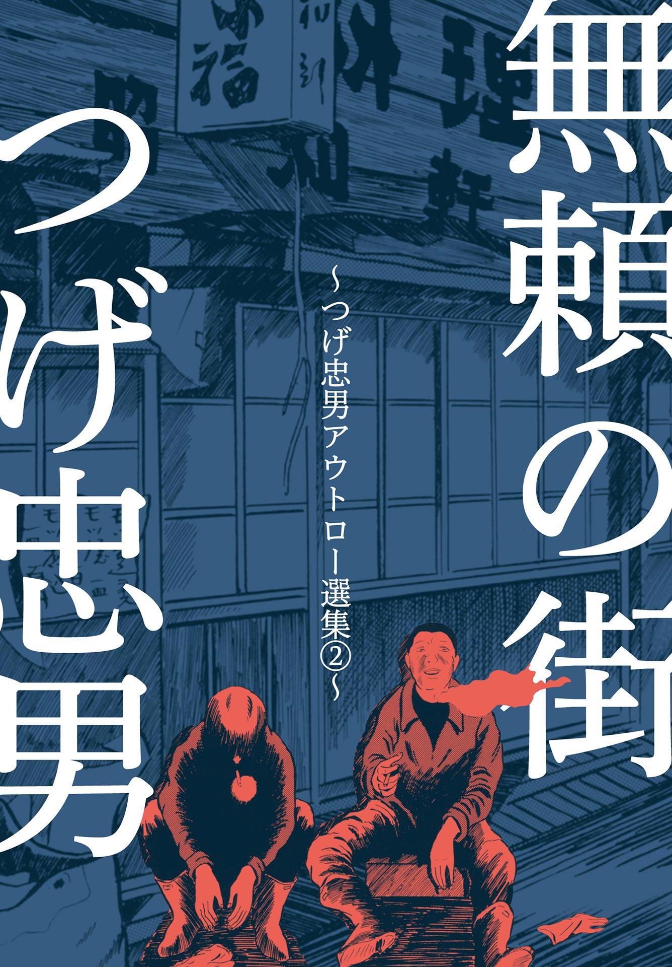 つげ忠男アウトロー選集(第2巻)
