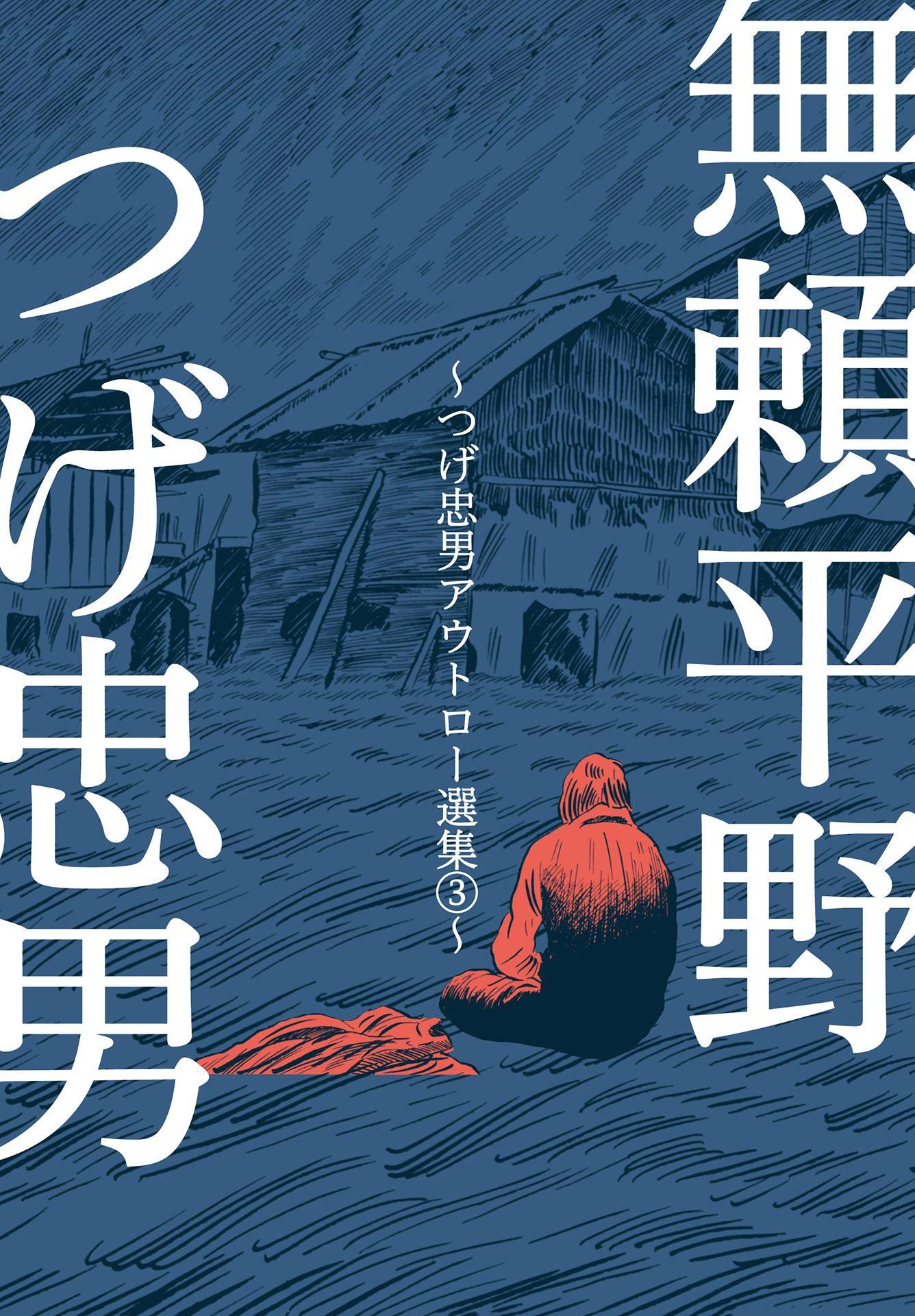 つげ忠男アウトロー選集(第3巻)
