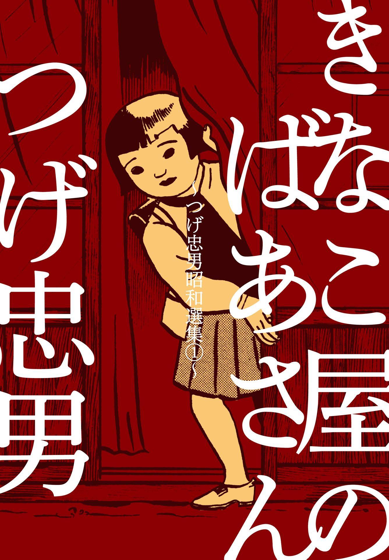 つげ忠男昭和選集(第1巻)