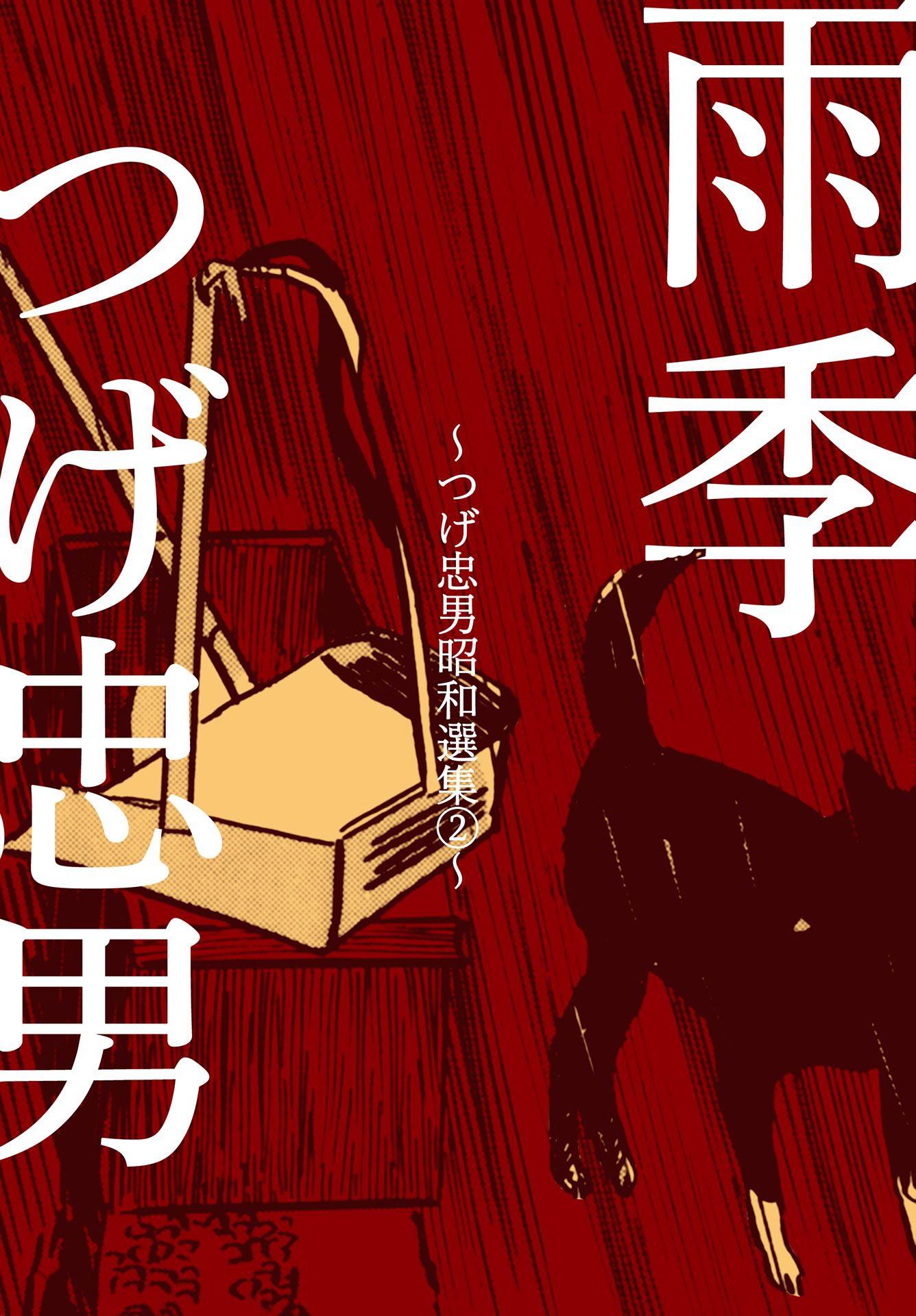 つげ忠男昭和選集(第2巻)