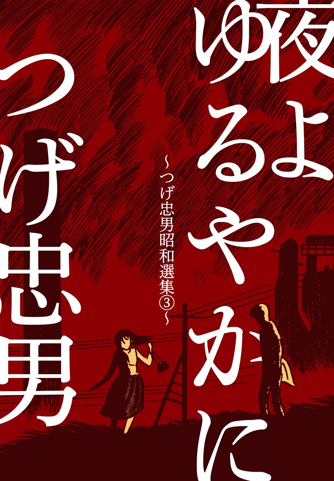 つげ忠男昭和選集(第3巻)