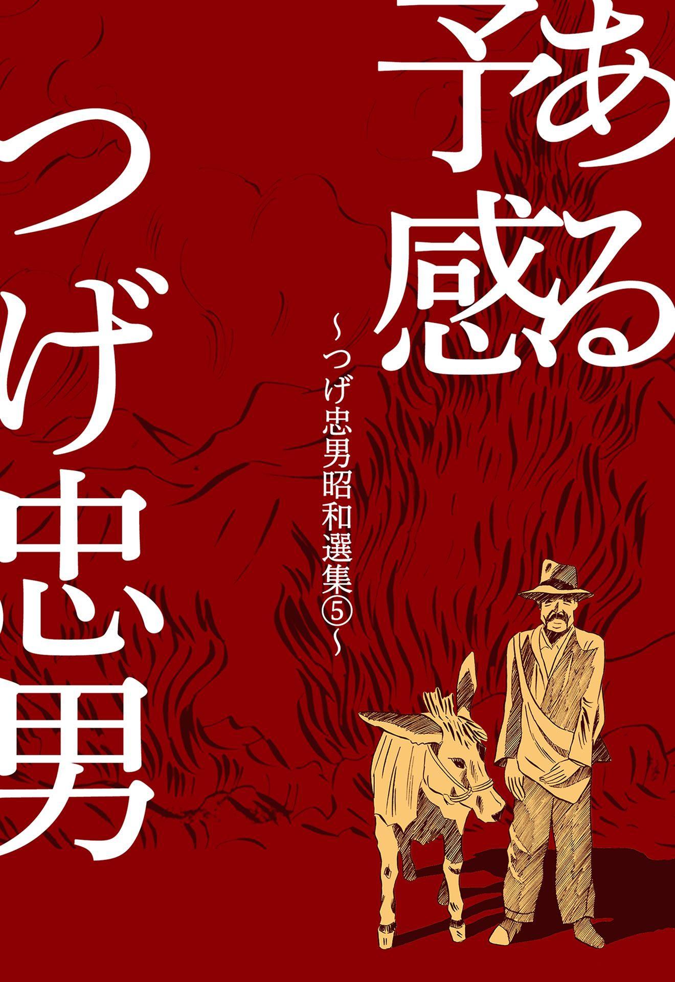 つげ忠男昭和選集(第5巻)