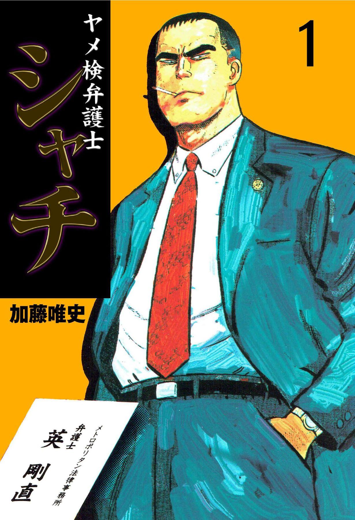 ヤメ検弁護士シャチ(第1巻)