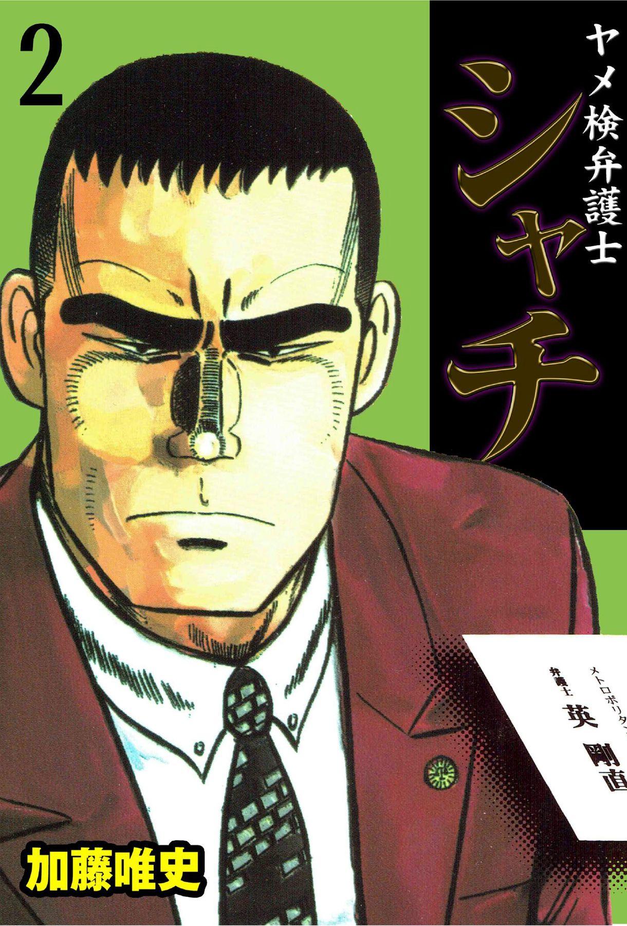 ヤメ検弁護士シャチ(第2巻)