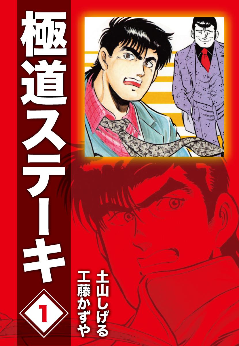 極道ステーキDX(第1巻)