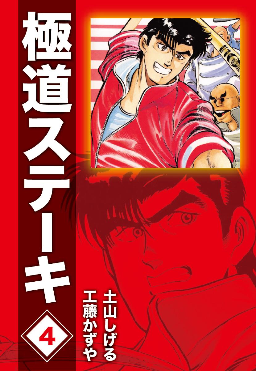 極道ステーキDX(第4巻)