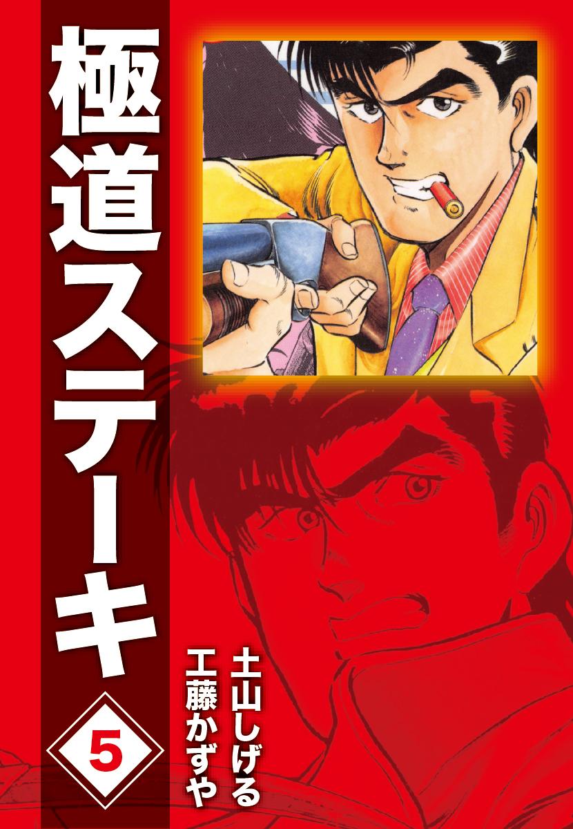 極道ステーキDX(第5巻)