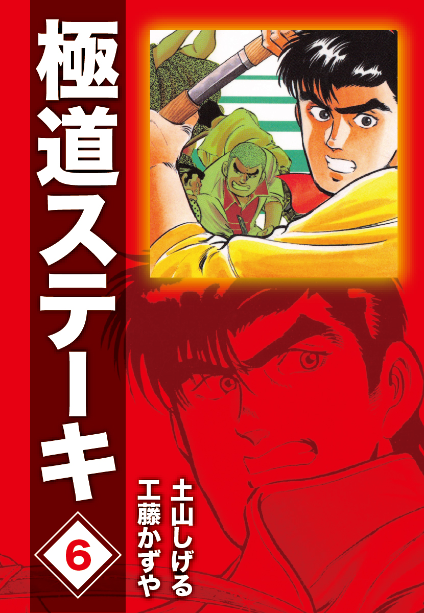 極道ステーキDX(第6巻)