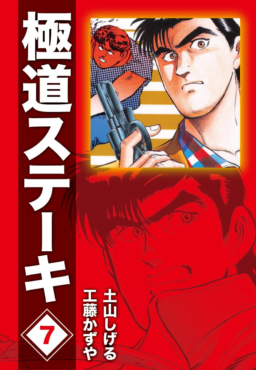 極道ステーキDX(第7巻)