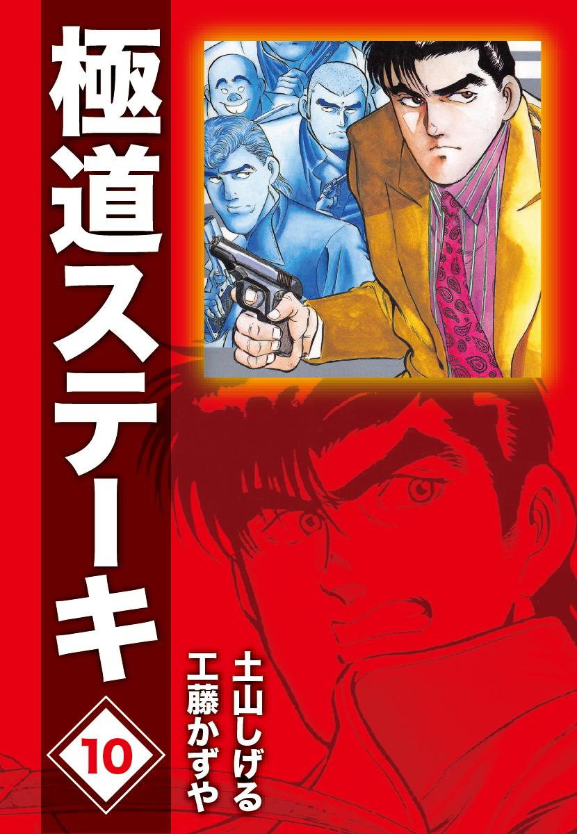 極道ステーキDX(第10巻)