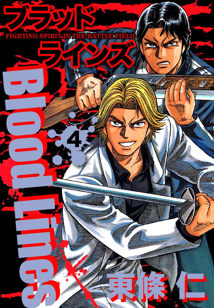 BloodLines(第4巻)