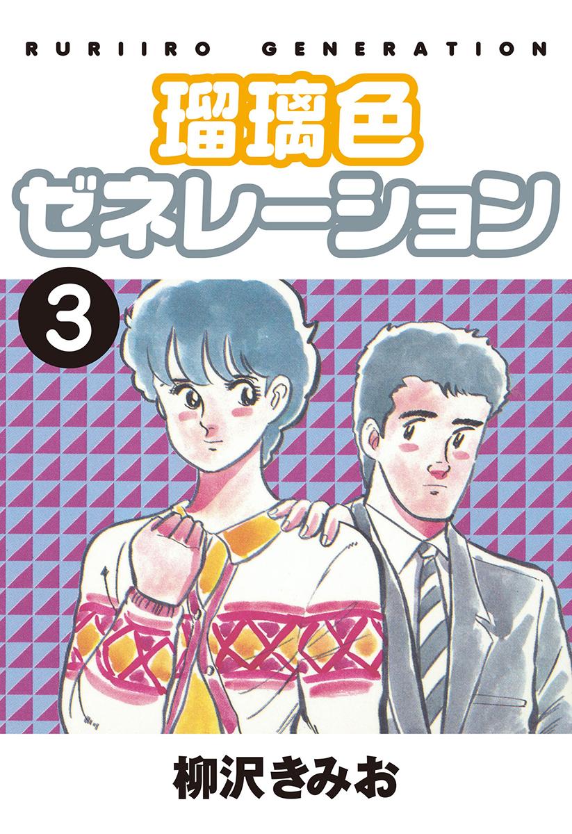 瑠璃色ゼネレーション(第3巻)