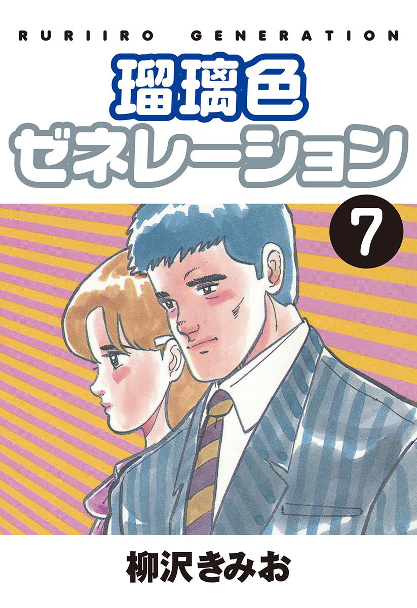 瑠璃色ゼネレーション(第7巻)