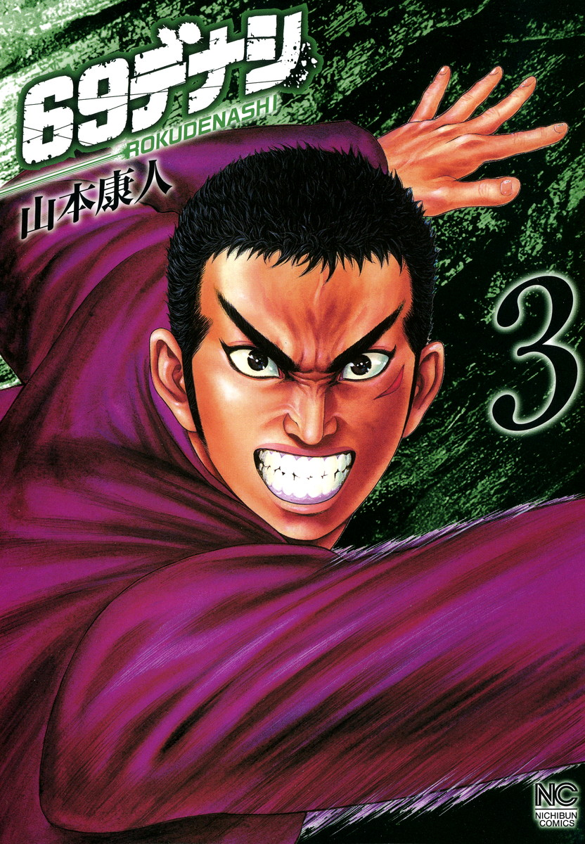69デナシ(第3巻)