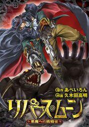 リバース・ムーン ~悪魔への挑戦者~