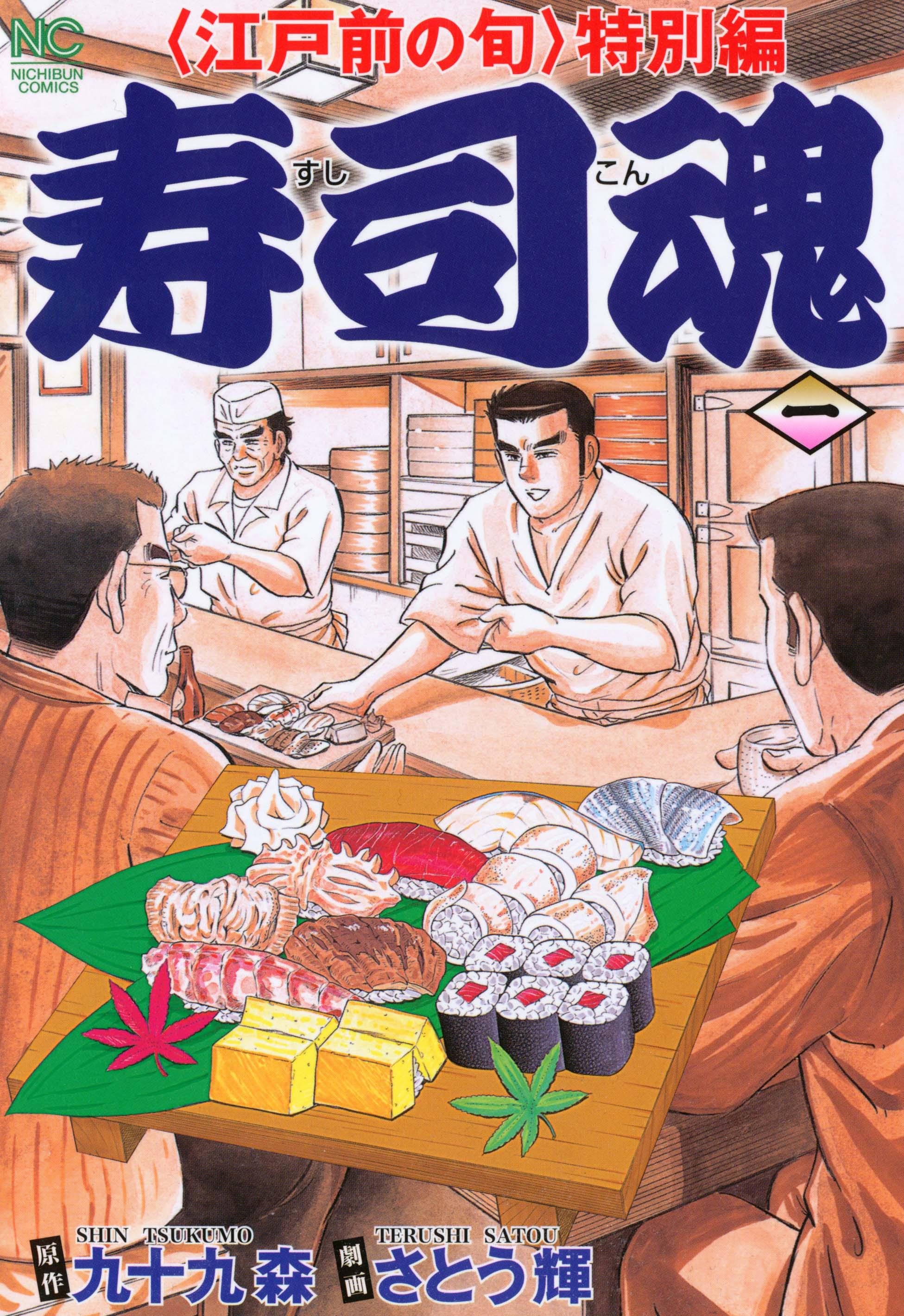 寿司魂(第1巻)
