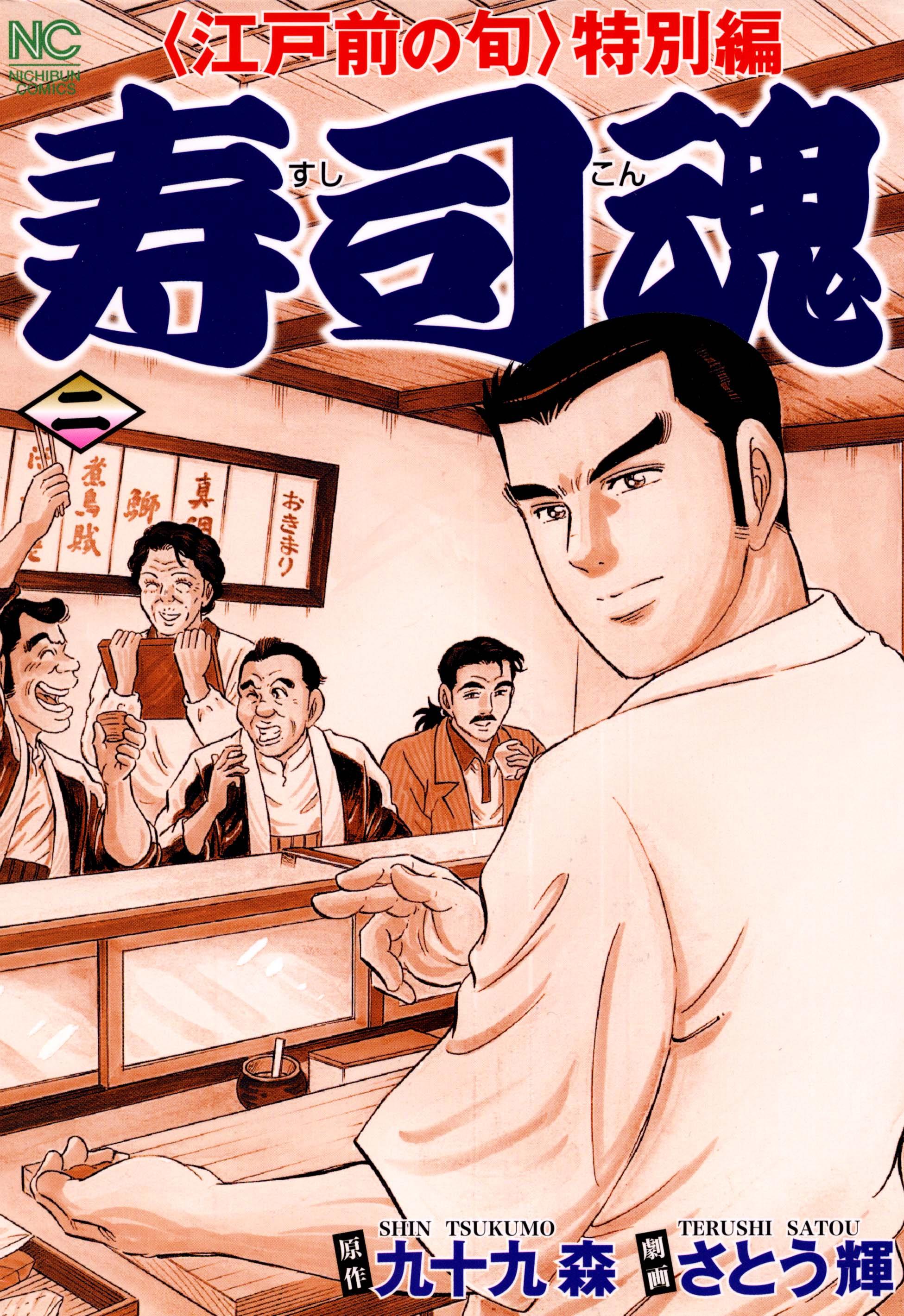 寿司魂(第2巻)
