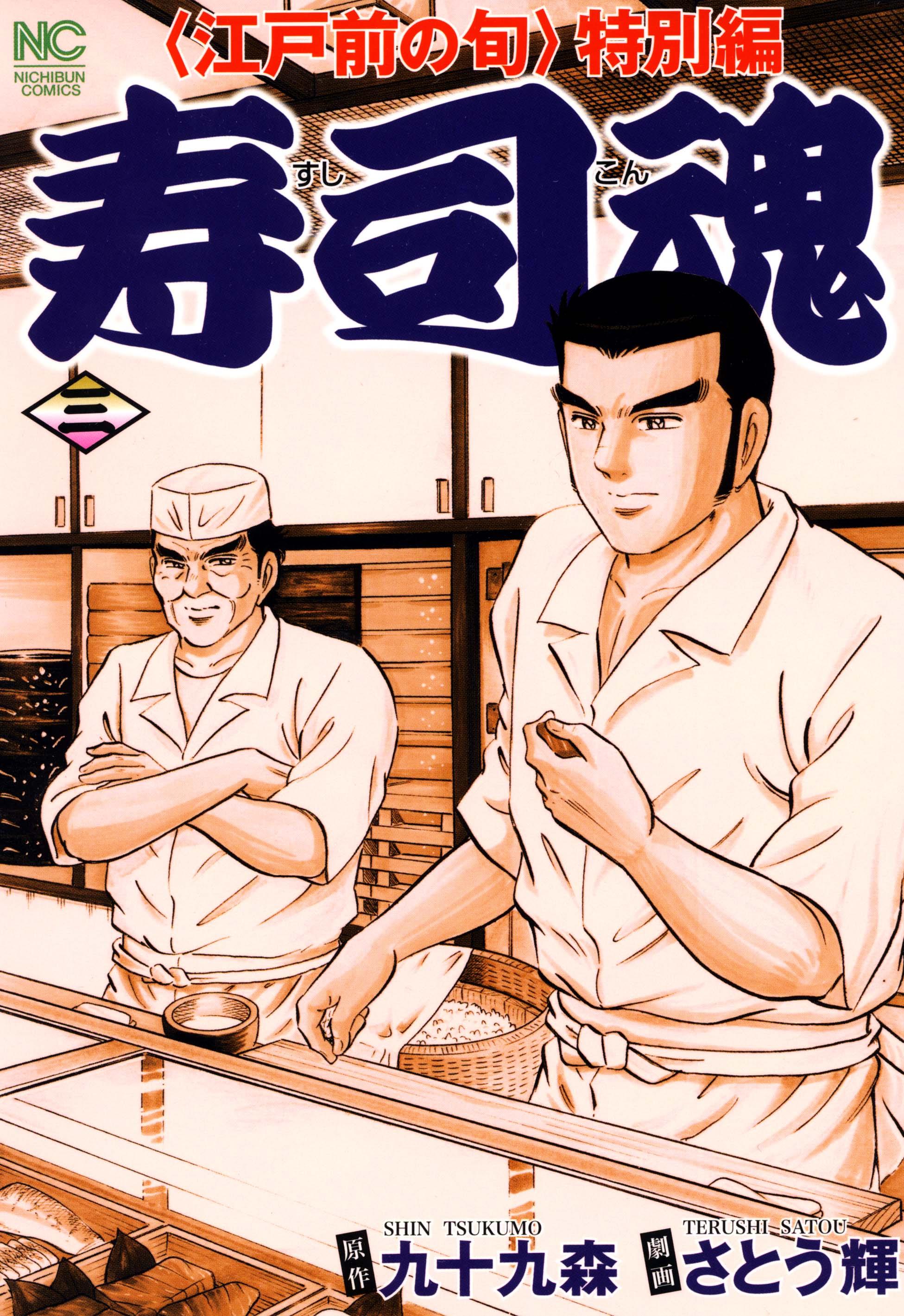 寿司魂(第3巻)