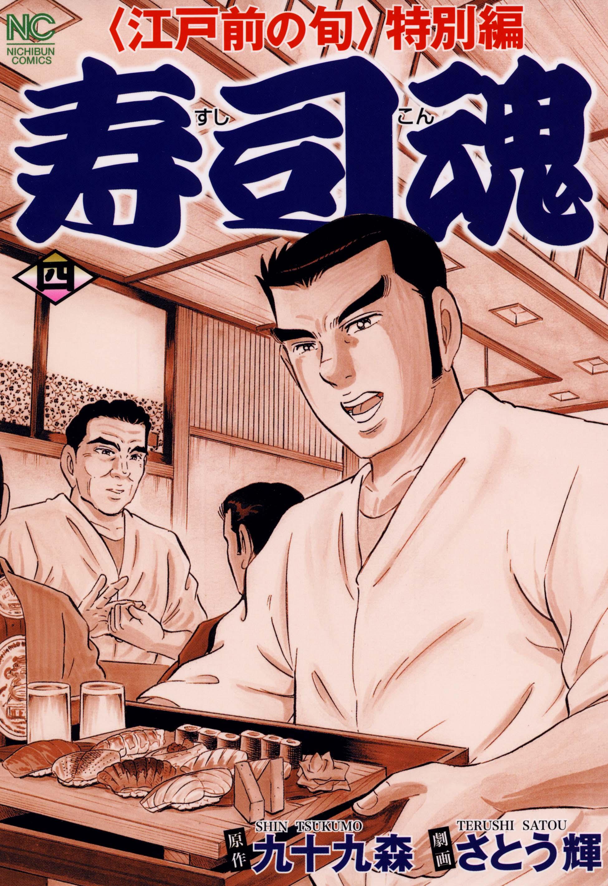寿司魂(第4巻)