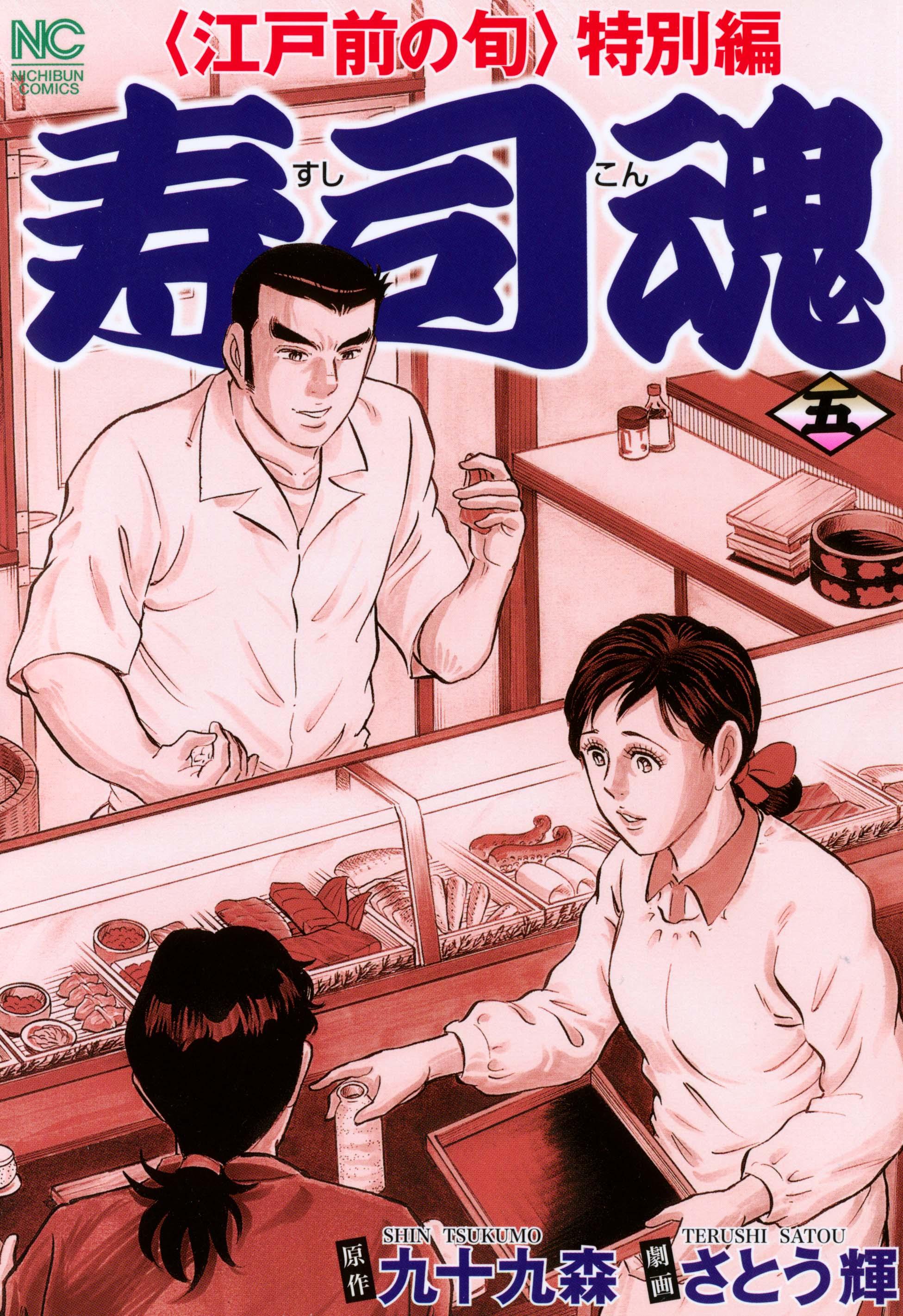 寿司魂(第5巻)