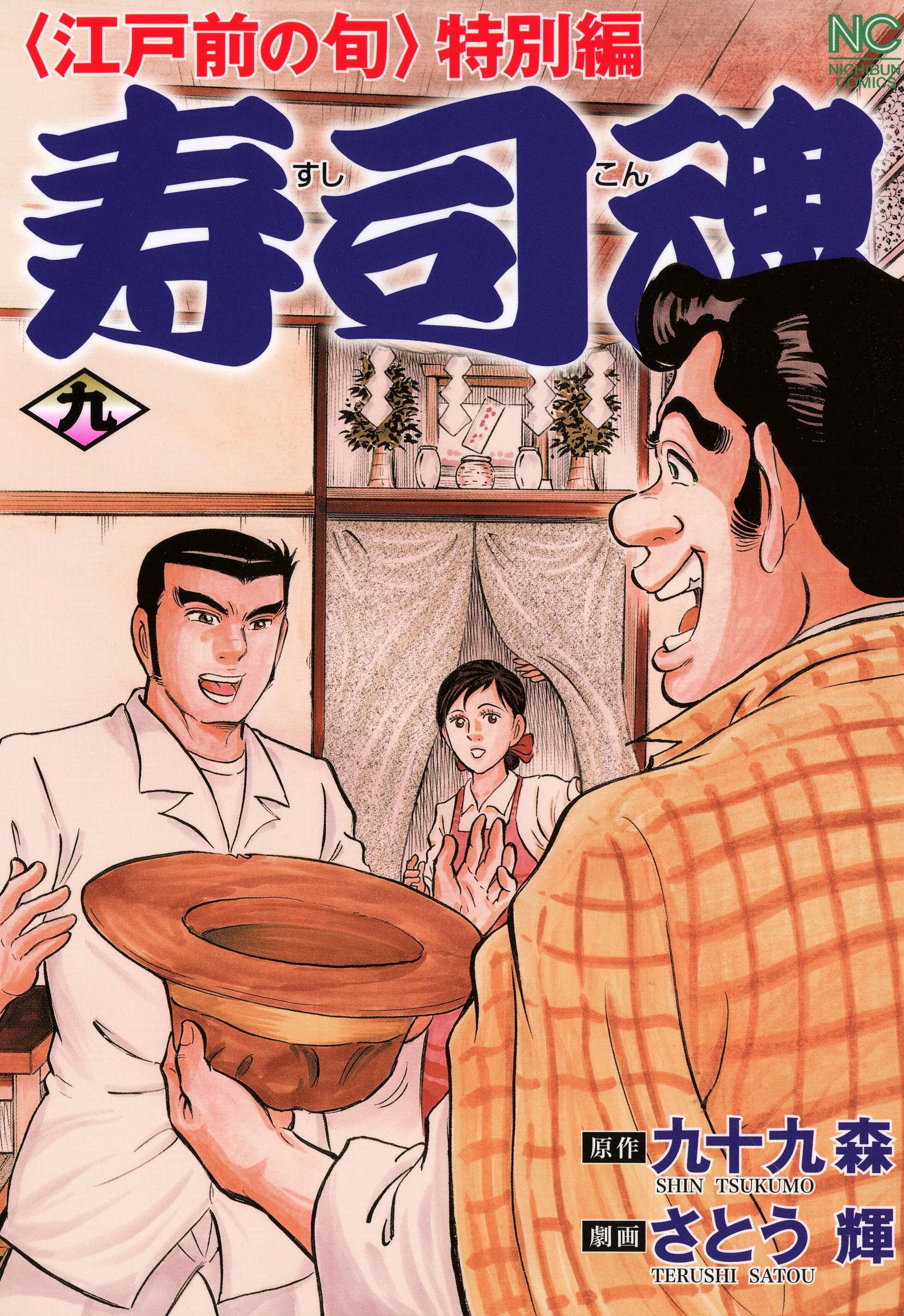 寿司魂(第9巻)