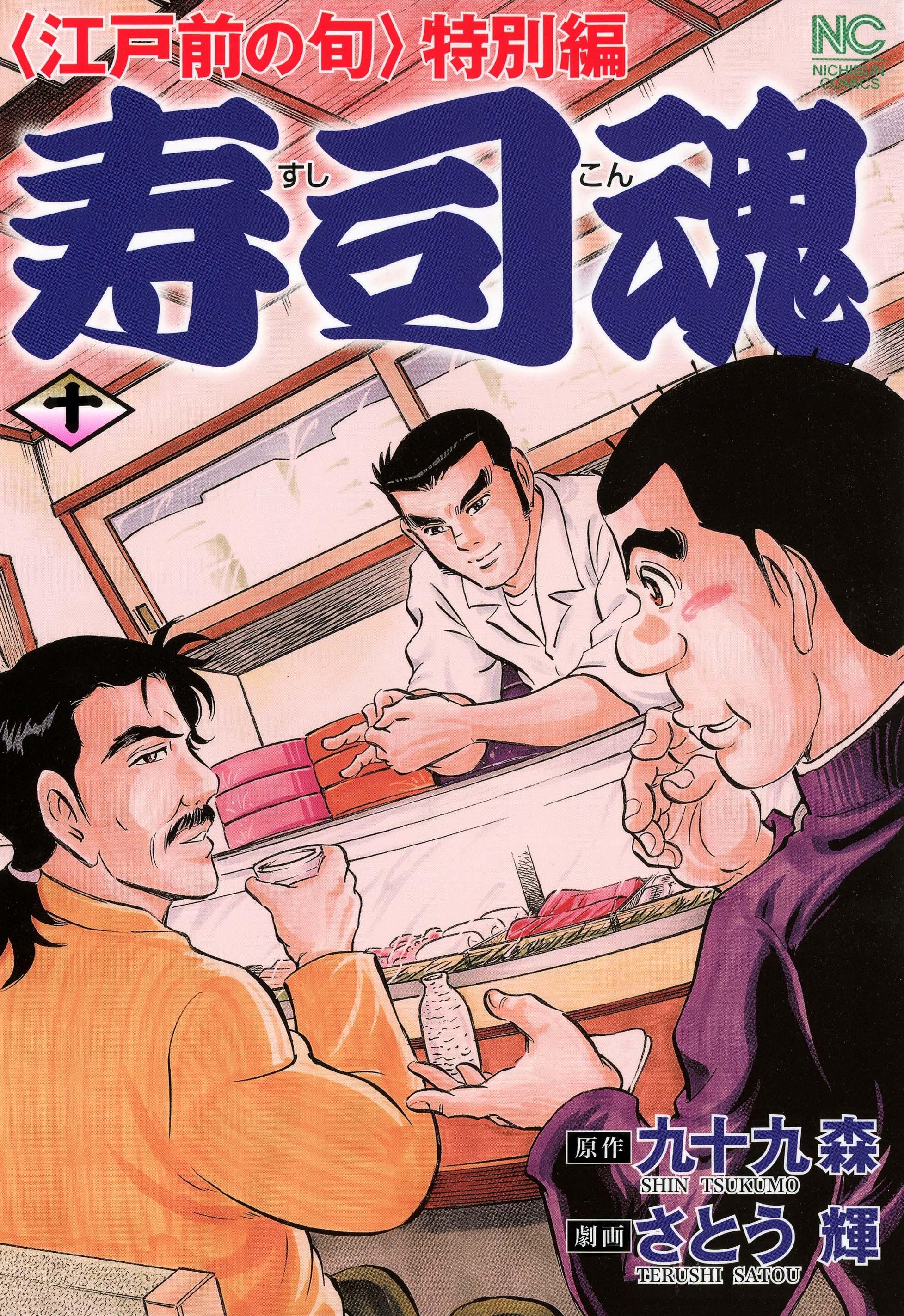 寿司魂(第10巻)