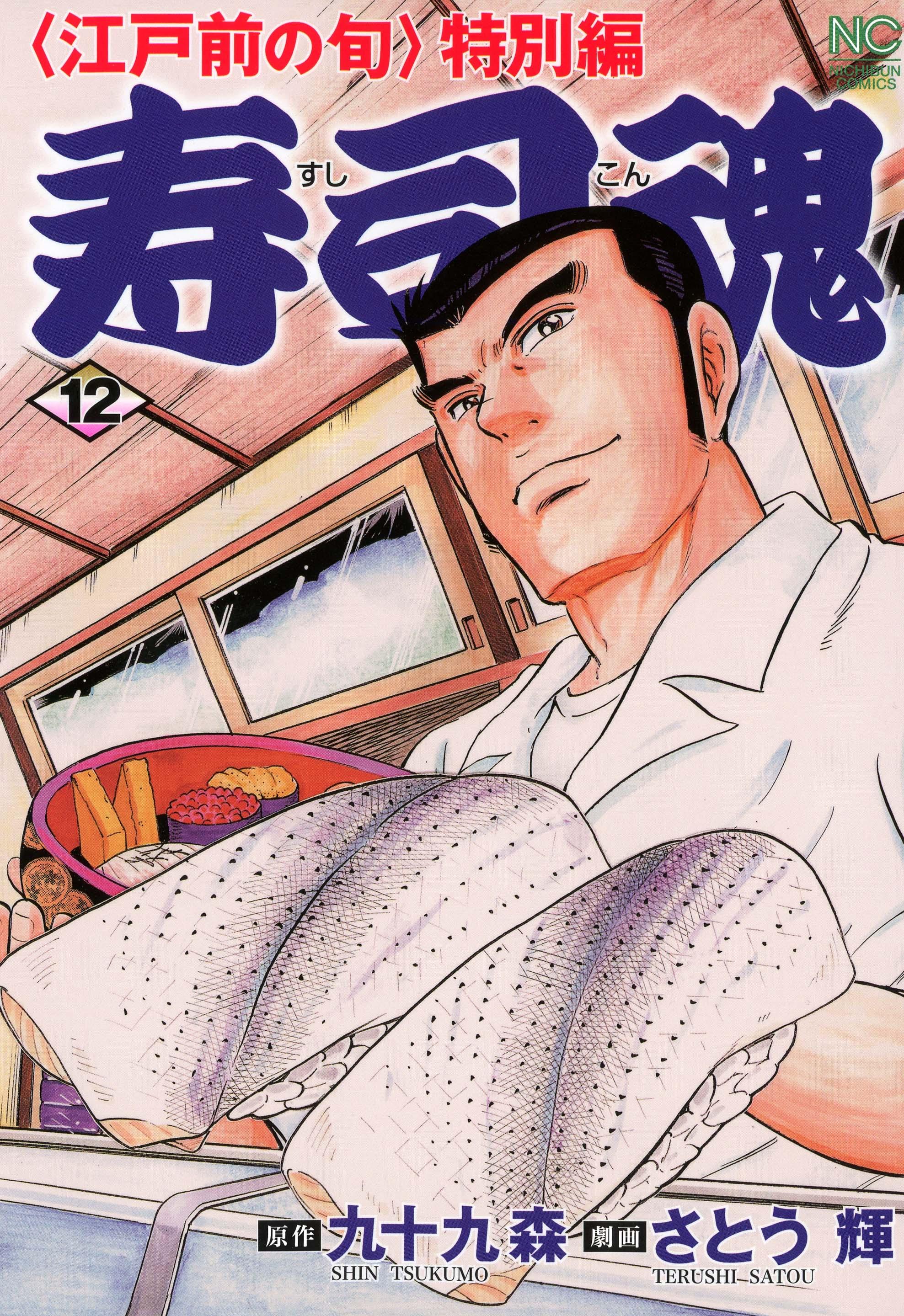 寿司魂(第12巻)