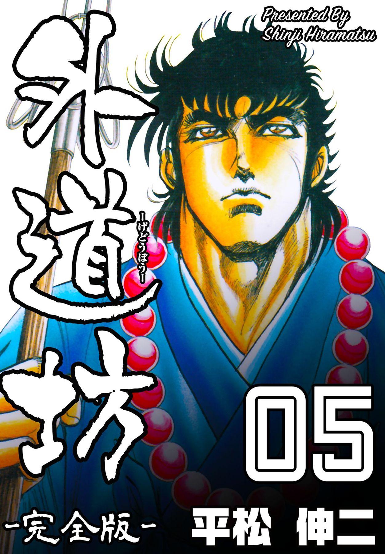 外道坊(第5巻)