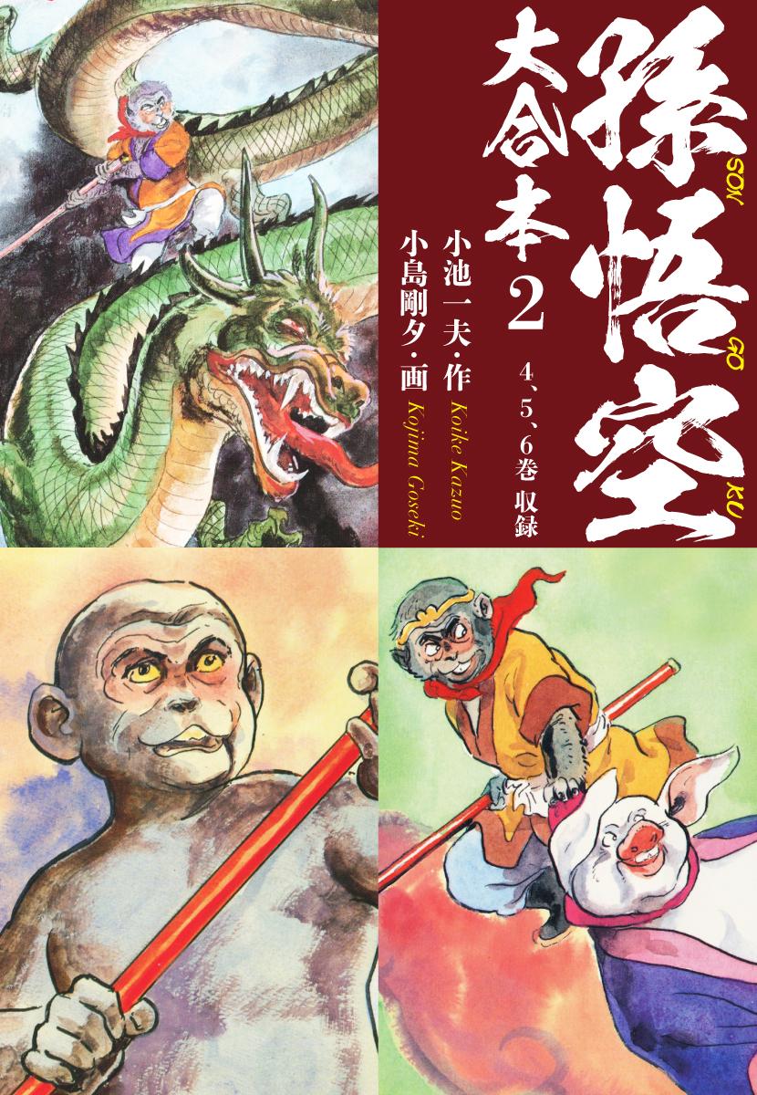 孫悟空(第2巻)