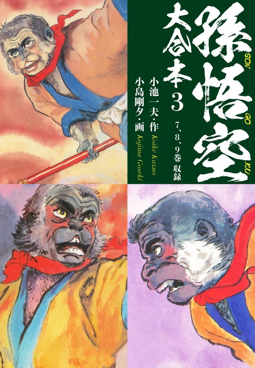 孫悟空(第3巻)